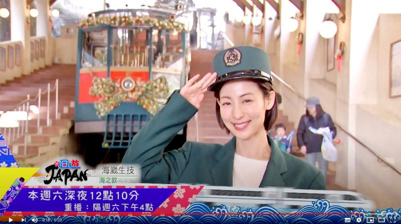 周遊Japan _ep07
