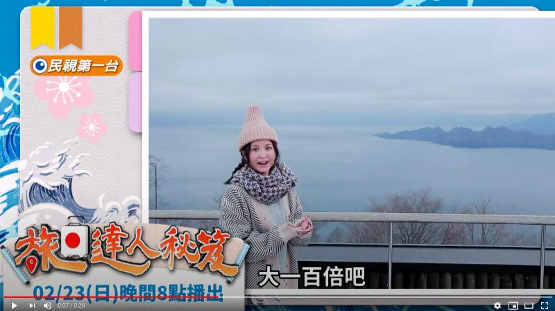 旅日達人秘笈~第11集