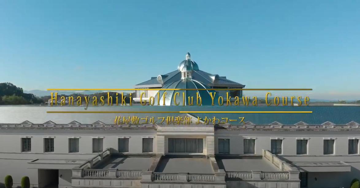花屋敷ゴルフ倶楽部よかわコース‐兵庫県北播磨地区