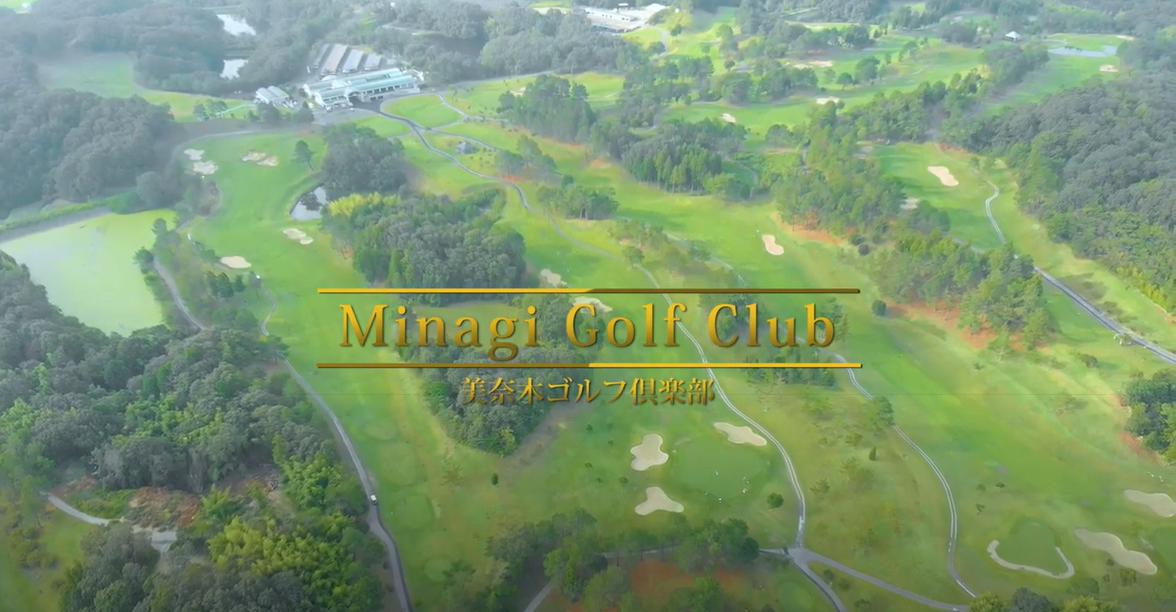 美奈木ゴルフ倶楽部‐兵庫県北播磨地区