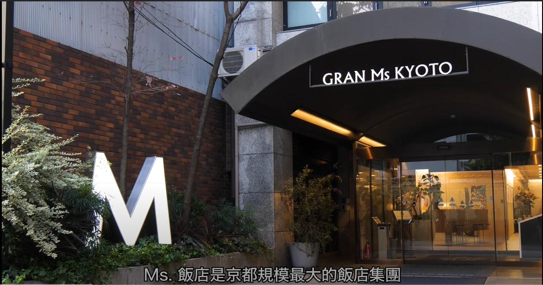 京都最方便的飯店就是M's hotel 中文版