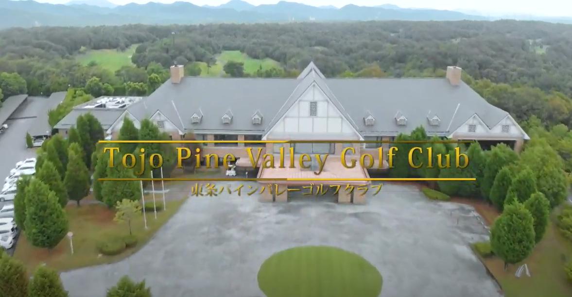 東条パインバレーゴルフクラブ‐兵庫県北播磨地区