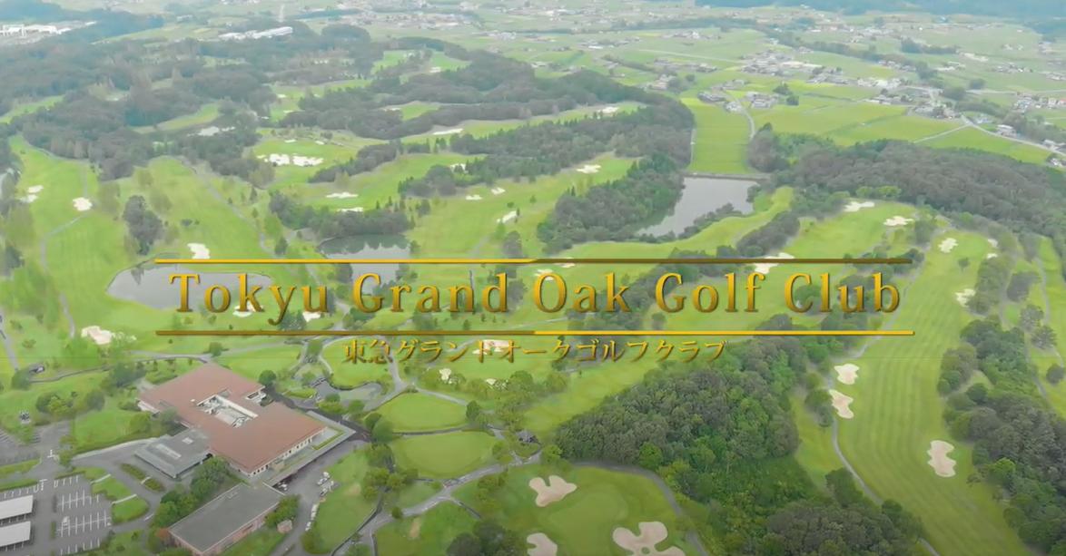 東急グランドオークゴルフ倶楽部‐兵庫県北播磨地区