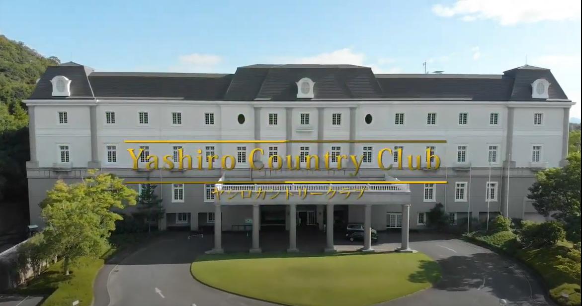 ヤシロカントリークラブ‐兵庫県北播磨地区
