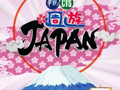 週遊Japan
